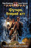 Кира Измайлова, Анна Орлова - Футарк. Второй атт