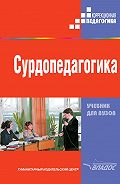 Коллектив авторов - Сурдопедагогика