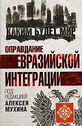 Коллектив Авторов - Оправдание евразийской интеграции