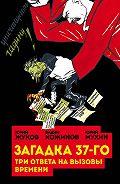 Юрий Мухин - Загадка 37-го. Три ответа на вызовы (сборник)