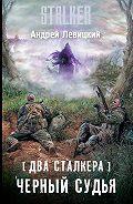 Андрей Левицкий -Два сталкера. Черный судья