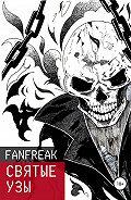 Fan Freak -Святые Узы