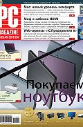 PC Magazine/RE -Журнал PC Magazine/RE №9/2011