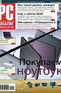 PC Magazine/RE -Журнал PC Magazine/RE №9/2011