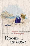 Мария Метлицкая - Кровь не вода (сборник)