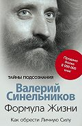 Валерий Синельников - Формула Жизни. Как обрести Личную Силу