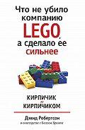 Билл Брин -Что не убило компанию LEGO, а сделало ее сильнее. Кирпичик за кирпичиком