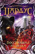 Евгений Гаглоев - Восставшая из пепла