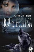 Самид Агаев -Ночь Волка