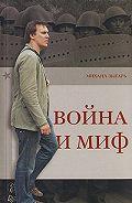 Михаил Зыгарь -Война и миф