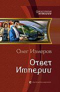 Олег Измеров -Ответ Империи