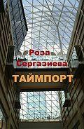 Роза Сергазиева -Таймпорт