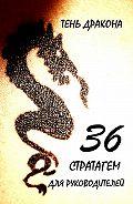 Тень Дракона -36стратагем для руководителей