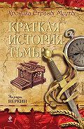 Эдуард Веркин -Краткая история тьмы