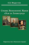 Александр Модестов -Бои за Ленинград
