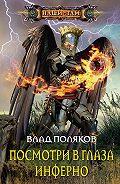 Влад Поляков -Посмотри в глаза Инферно