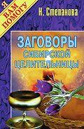 Наталья Ивановна Степанова -Заговоры сибирской целительницы. Выпуск 01