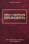 Виктор Согомонян - Пресс-секретарь президента