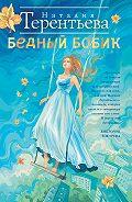 Наталия Терентьева -Бедный Бобик