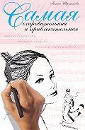 Галина Шереметева -Самая очаровательная и привлекательная