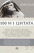 Сергей Ильичев -Библия. 100 и 1 цитата