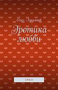 Олег Лукьянов -Эротика любви