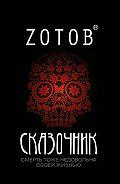 Зотов Г.А. -Москау. Сказочник (сборник)