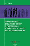 Юрий Александрович Лукаш - Профилактика трудового спора с работником и действия в случае его возникновения