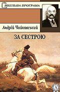 Андрій Чайковський -За сестрою