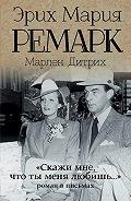 Эрих Мария Ремарк -«Скажи мне, что ты меня любишь…»: роман в письмах