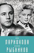 Лиана Полухина -Алла Ларионова и Николай Рыбников. Любовь на Заречной улице