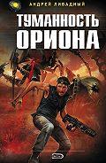 Андрей Ливадный - Туманность Ориона