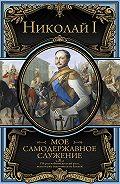 Николай I - Мое самодержавное правление