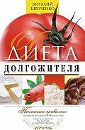 Виталий Шевченко -Диета долгожителя. Питаемся правильно. Специальные меню на каждый день. Советы и секреты для долгой и здоровой жизни