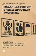 Джеймс Вумек -Продажа товаров и услуг по методу бережливого производства