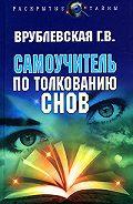 Галина Врублевская -Самоучитель по толкованию снов