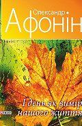 Олександр Афонін - І день як вимір нашого життя