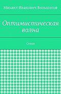 Михаил Большаков -Оптимистическая волна. Стихи