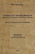 Марат Телемтаев -Complete-менеджмент (целостность мышления и практики менеджера). Часть 1. Целостный метод менеджера