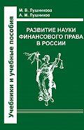 А. М. Лушников - Развитие науки финансового права в России