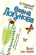 Елена Логунова - Везет как рыжей