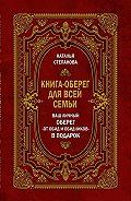 Наталья Ивановна Степанова - Книга-оберег для всей семьи