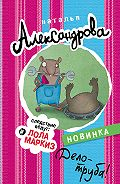 Наталья Александрова -Дело – труба!