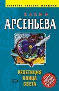 Елена Арсеньева - Репетиция конца света