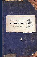 Александр Пушкин - Брак холостит душу (сборник)