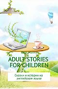 Ольга Манько -Adult stories for children