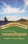 Алексей Корюков - В огненной купели