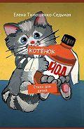 Елена Тимошенко-Седьмая -Котёнок. Стихи для детей