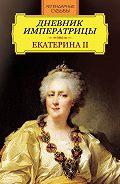 Иван Андреев -Дневник императрицы. Екатерина II