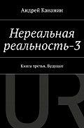 Андрей Кананин -Нереальная реальность-3